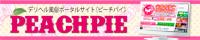 仙台 デリヘル 風俗 ピーチパイ