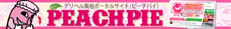 仙台デリヘル | ピーチパイ