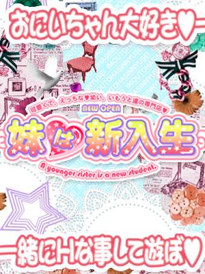仙台で一番人気の妹系デリヘル