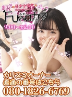 Fuwaカワ-ふわかわ-