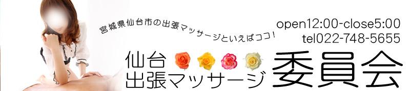 仙台★出張マッサージ委員会