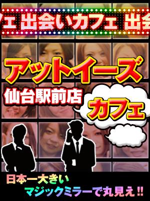 アットイーズカフェ仙台駅前店
