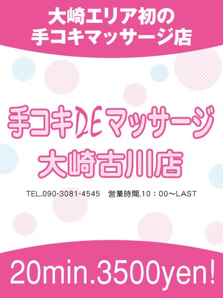 手コキDEマッサージ大崎古川店