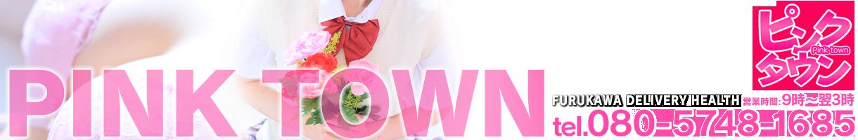 Pink Town -ぴんくたうん-