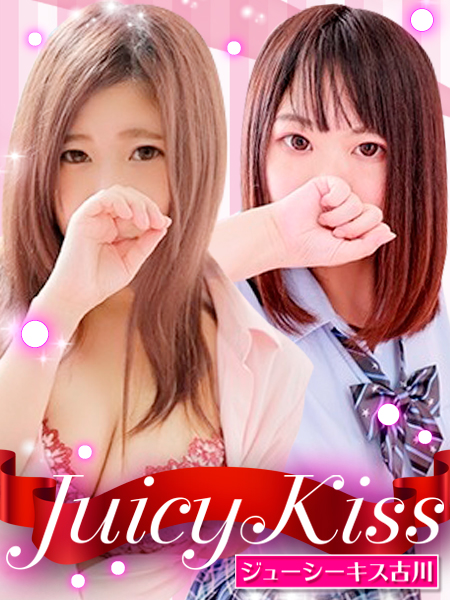 Juicy kiss 古川